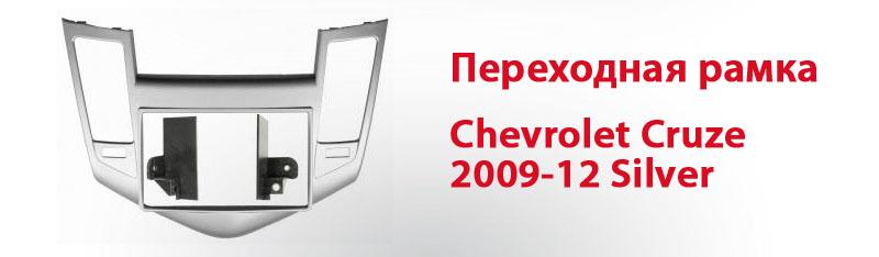 Переходная рамка Chevrolet Cruze 2009-12
