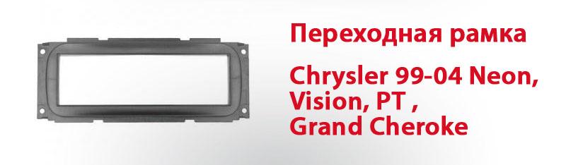 Переходная рамка Chrysler Neon, Vision, PT ,Grand Cheroke