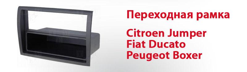 Переходная рамка Citroen Jumper / Fiat Ducato / Peugeot Boxer