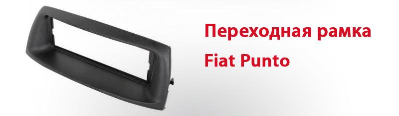 Переходная рамка Fiat Punto