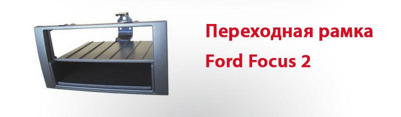 Переходная рамка Ford Focus II Intro RFO-N01
