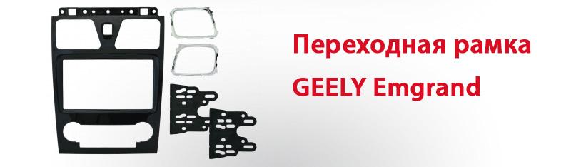 Переходная рамка GEELY Emgrand INTRO RGL-N04
