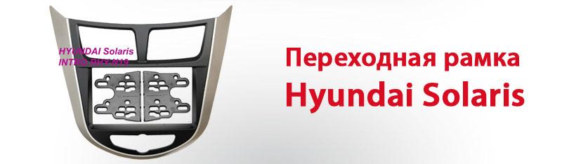 Переходная рамка Hyundai Solaris