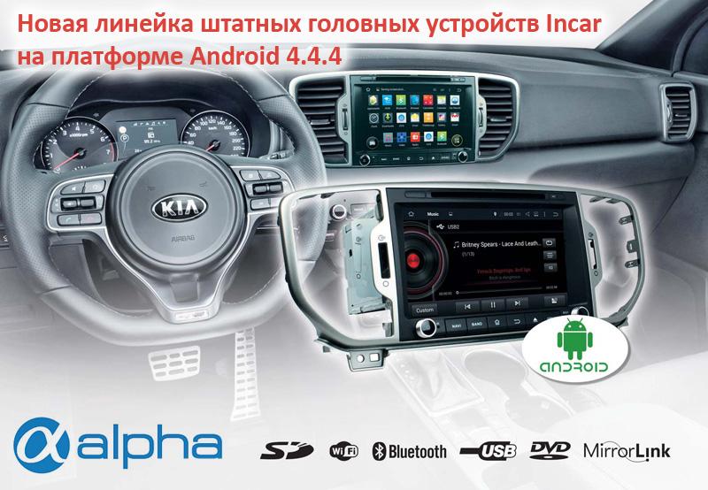 car smile новинки от компании incar шгу на android 4 4 c 4 х