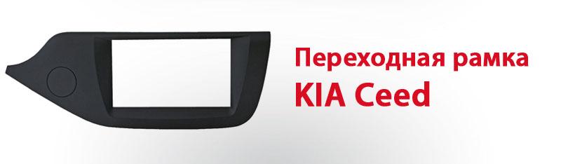 Переходная рамка Kia Ceed