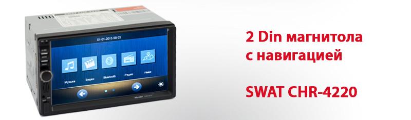 Магнитола 2 DIN с навигацией SWAT CHR-4220