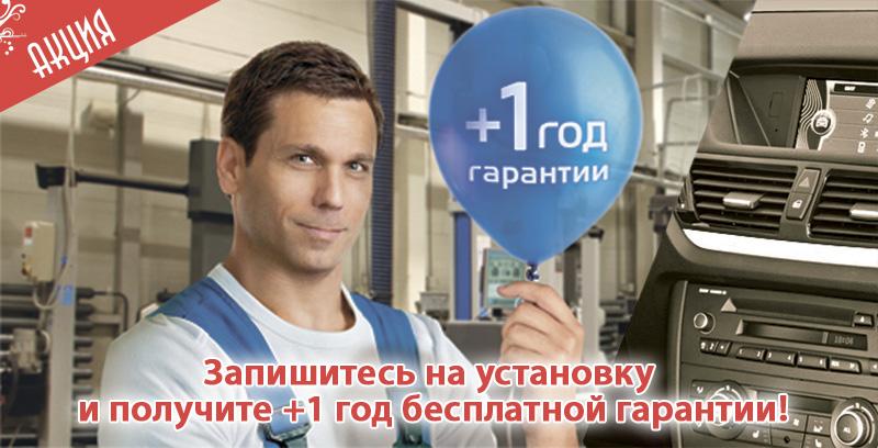 ustanovka besplatno3 - Штатная магнитола лада веста цена