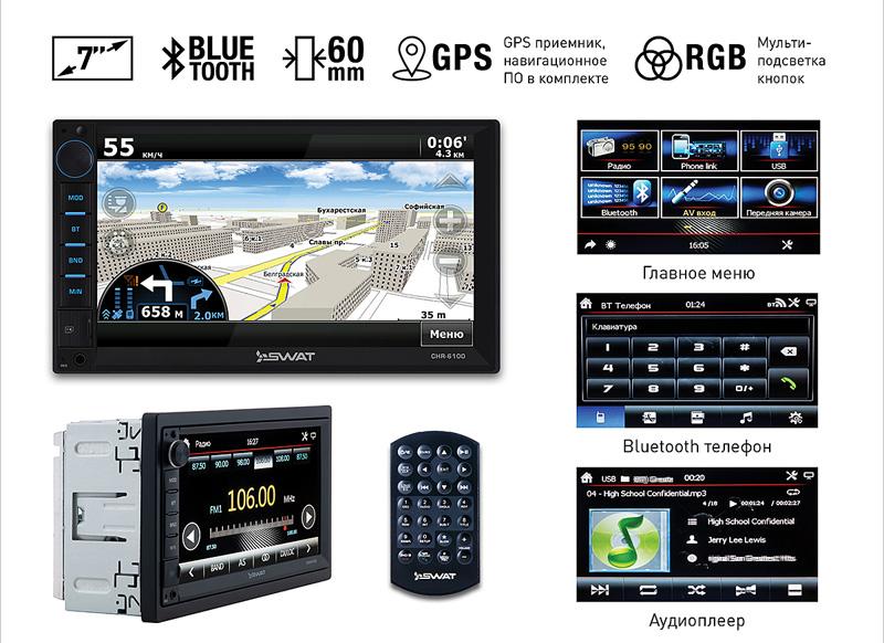 Автомагнитола универсальная 2din SWAT CHR-6100 Bluetooth модуль с поддержкой A2DP и GPS