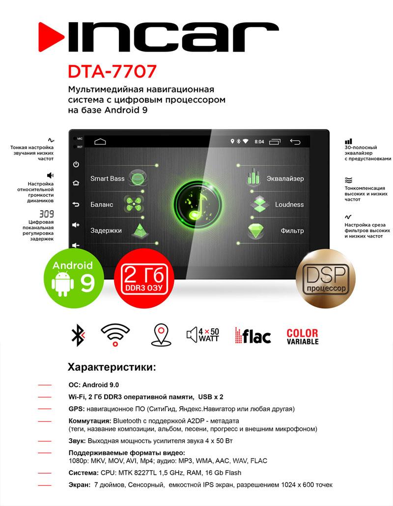 UNIVERSAL 2din с процессором DSP INCAR DTA-7707