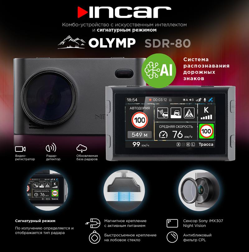 Комбо-устройство INCAR SDR-80 с искусственным интеллектом SDR-80 Olymp